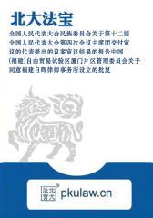 中国(福建)自由贸易试验区厦门片区管理委员会关于同意福建自晖律师事务所设立的批复