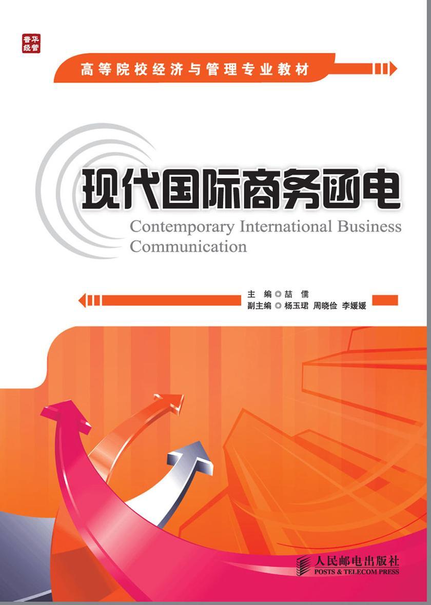 现代国际商务函电(仅适用PC阅读)