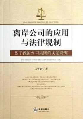 离岸公司的应用与法律规制:基于我国公司集团的实证研究