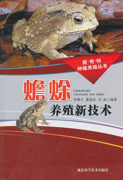 蟾蜍养殖新技术(新·奇·特种植养殖丛书)