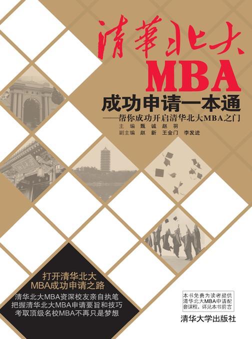 清华北大MBA成功申请一本通——帮你成功开启清华北大MBA之门