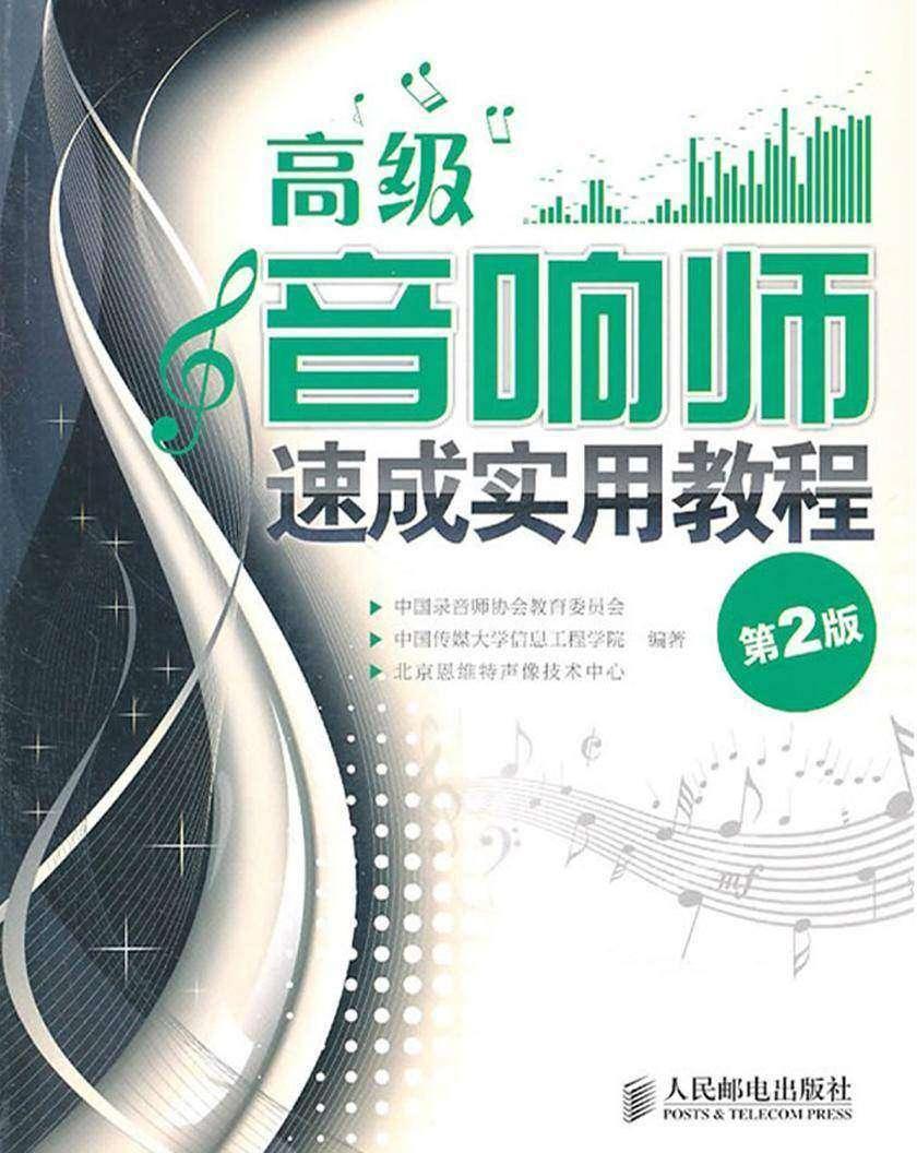 高级音响师速成实用教程(第2版)