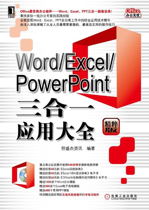 Word/Excel/PowerPoint三合一应用大全 (Office办公无忧)