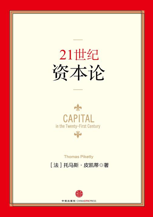 21世纪资本论