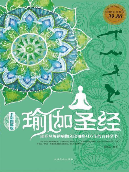 瑜伽圣经(彩图版)