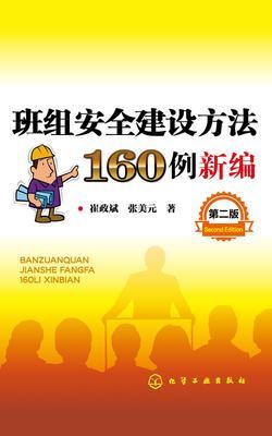 班组安全建设方法160例新编 第二版