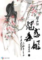 梅花烙:魅惑毒姬--第1部