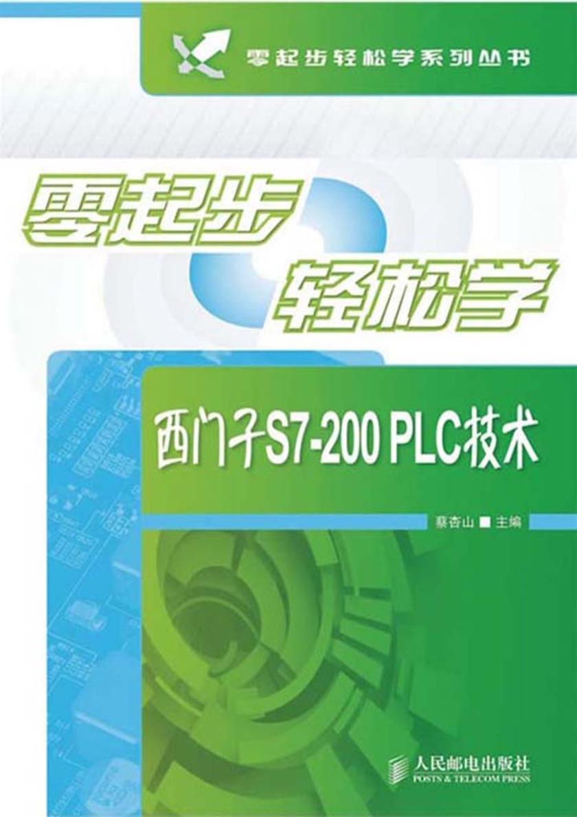 零起步轻松学:西门子S7-200 PLC技术(仅适用PC阅读)