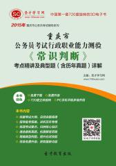 [3D电子书]圣才学习网·2015年重庆市公务员考试行政职业能力测验《常识判断》考点精讲及典型题(含历年真题)详解(仅适用PC阅读)