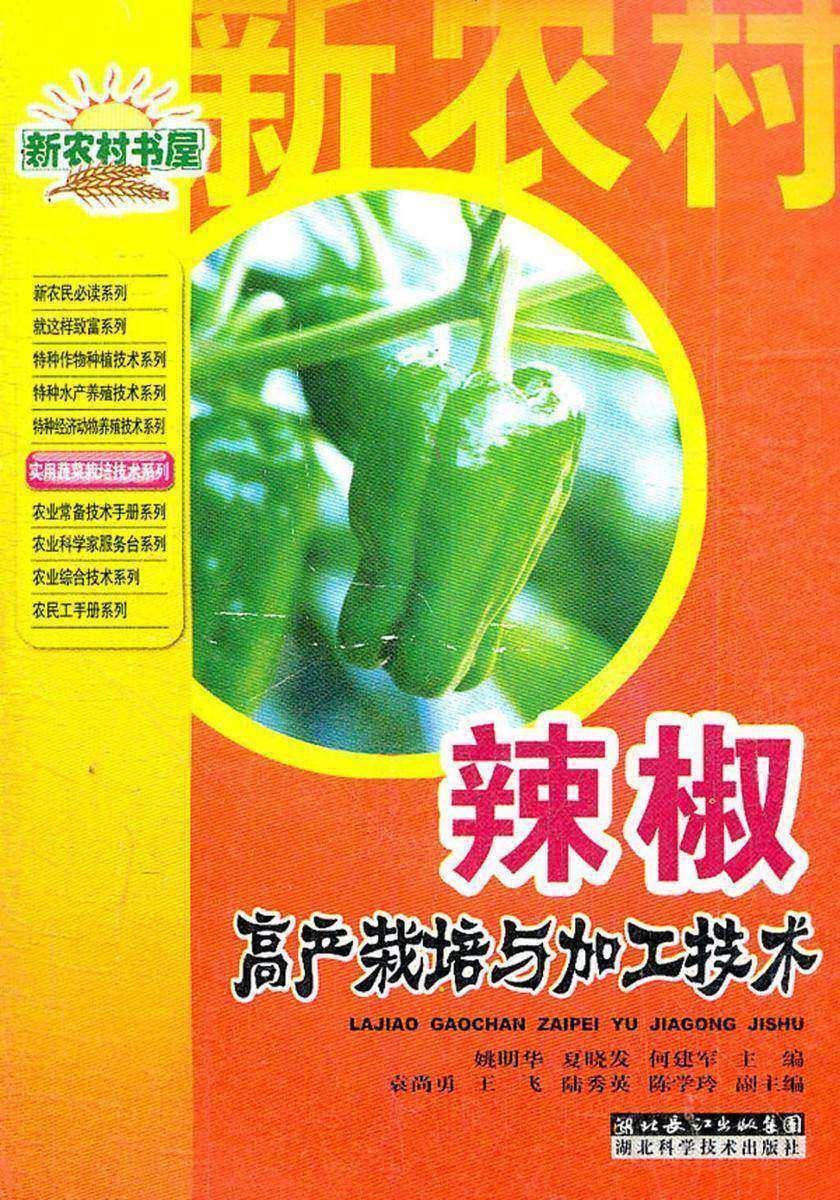 辣椒高产栽培与加工技术(新农村书屋)