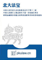 中国人民银行上海总部关于进一步拓展自贸区跨境金融服务功能支持科技创新和实体经济的通知