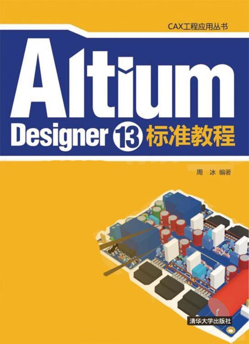 AltiumDesigner13标准教程