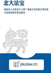 福建省人民政府关于推广福建自贸试验区第四批可复制创新成果的通知