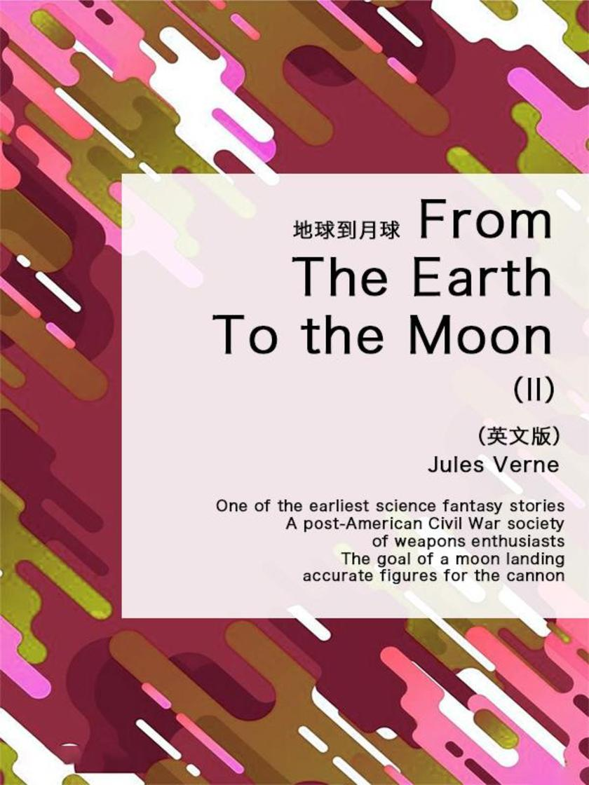 From the Earth to the Moon(II)地球到月球(英文版)