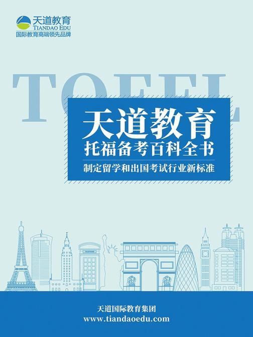 天道教育托福备考百科全书(电子杂志)