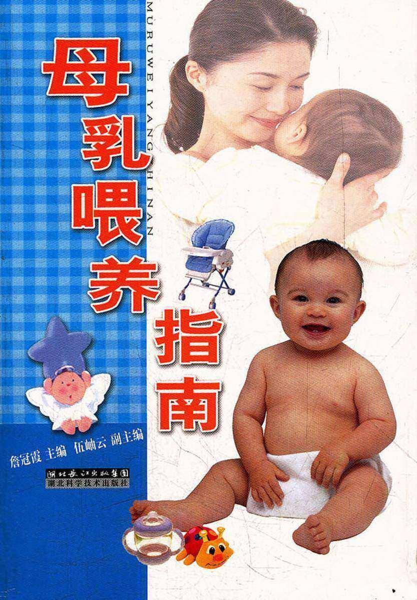 母乳喂养指南