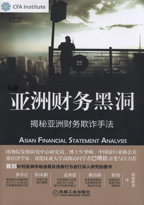 亚洲财务黑洞:揭秘亚洲财务欺诈手法