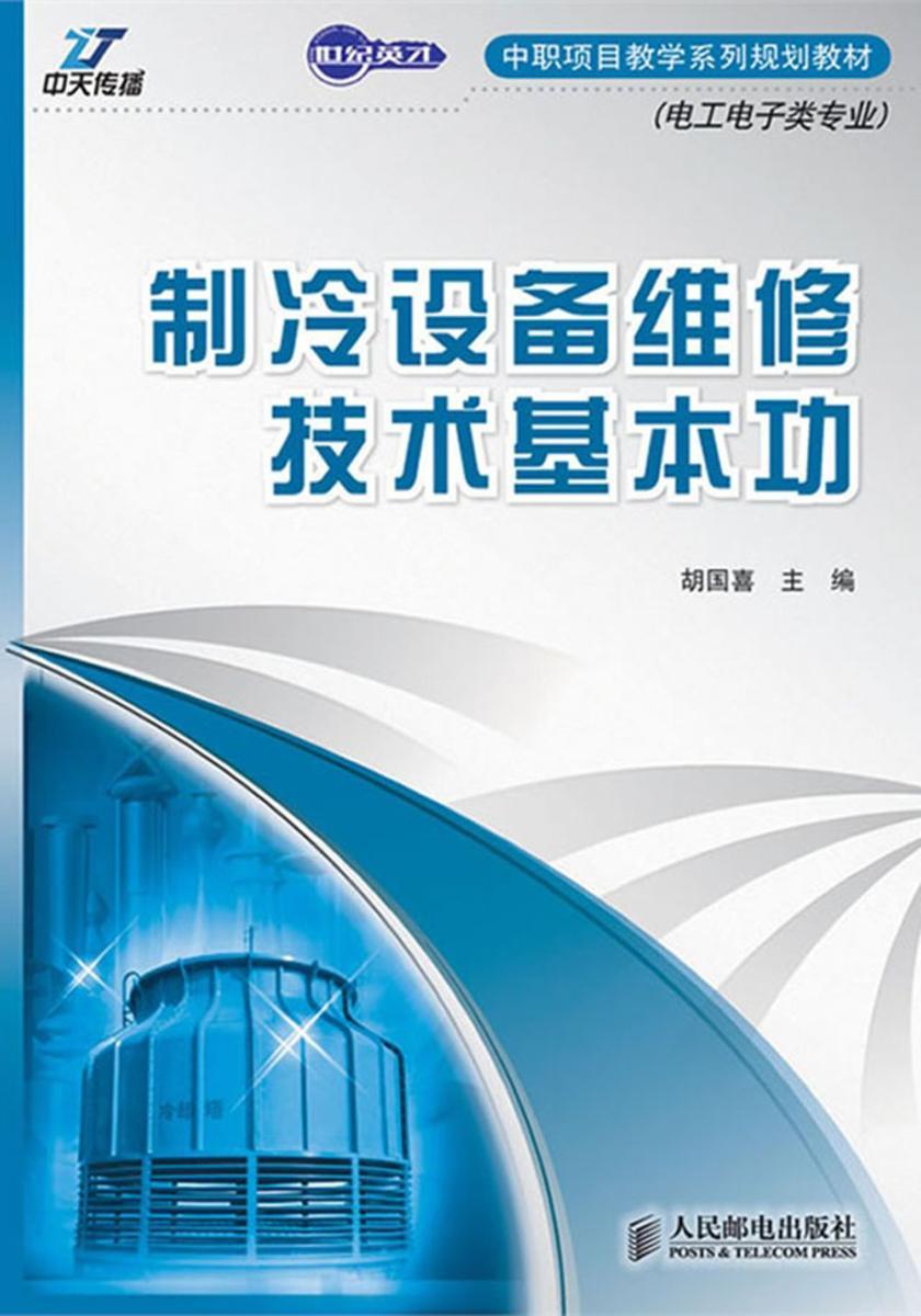 制冷设备维修技术基本功(仅适用PC阅读)