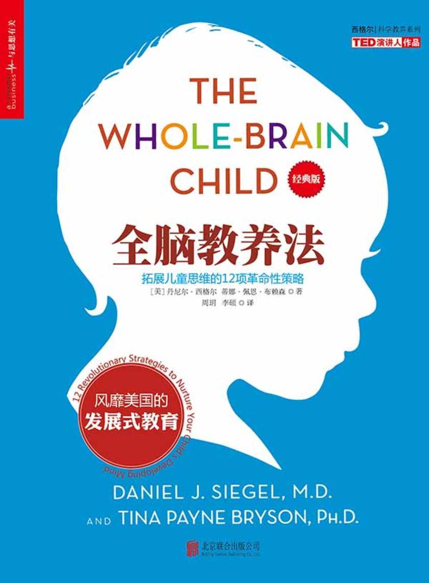 全脑教养法:拓展儿童思维的12项革命性策略(经典版)