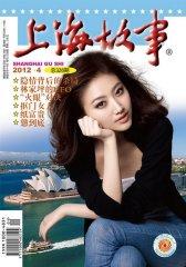 上海故事 月刊 2012年04期(电子杂志)(仅适用PC阅读)