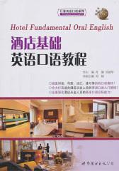 酒店基础英语口语教程(仅适用PC阅读)