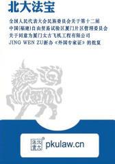 中国(福建)自由贸易试验区厦门片区管理委员会关于同意为厦门太古飞机工程有限公司JING WEN ZU新办《外国专家证》的批复