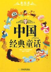 中国经典童话/世界各国经典童话(美绘本)(试读本)