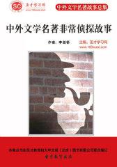 [3D电子书]圣才学习网·中外文学名著故事总集:中外文学名著非常侦探故事(仅适用PC阅读)