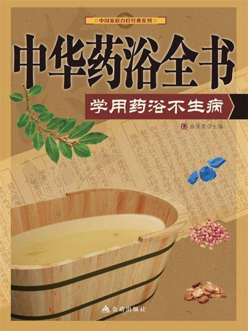 中华药浴全书:学做药浴不生病