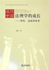 近代中国法理学的成长:学科、流派和体系