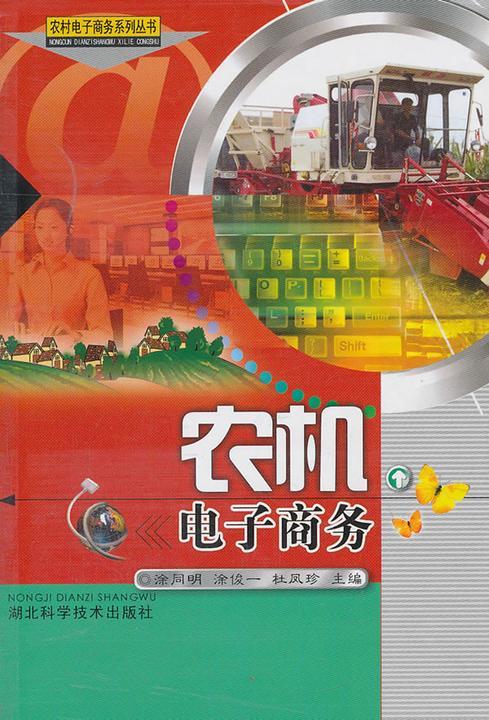 农机电子商务(农村电子商务系列丛书)