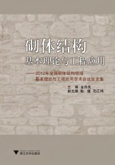 砌体结构基本理论与工程应用——2012年全国砌体结构领域基本理论与工程应用学术会议论文集