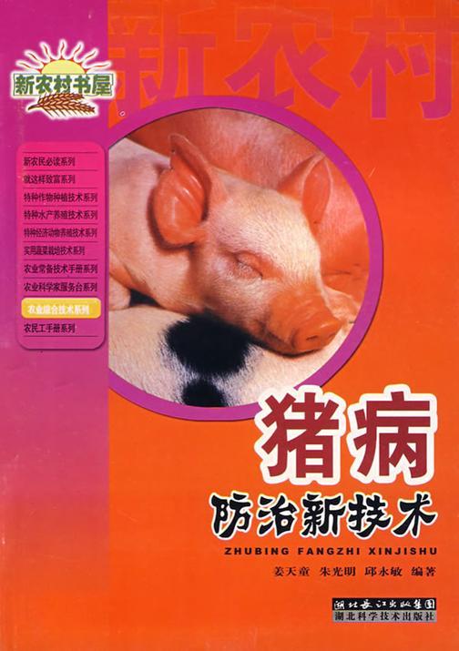 猪病防治新技术(新农村书屋丛书)