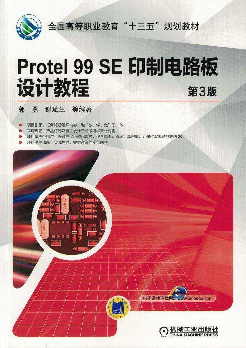 Protel 99 SE 印制电路板设计教程