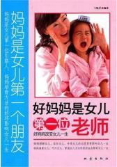 好妈妈是女儿  位老师(试读本)