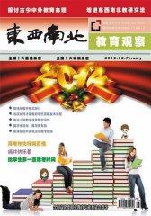 东西南北·教育观察 半月刊 2012年04期(电子杂志)(仅适用PC阅读)