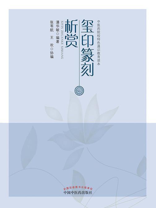 玺印篆刻析赏