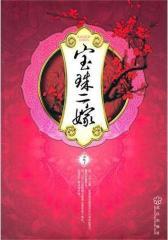 宝珠二嫁(试读本)