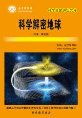 [3D电子书]圣才学习网·科学百家讲坛文库:科学解密地球(仅适用PC阅读)