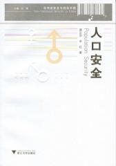 非传统安全与现实中国丛书:人口安全