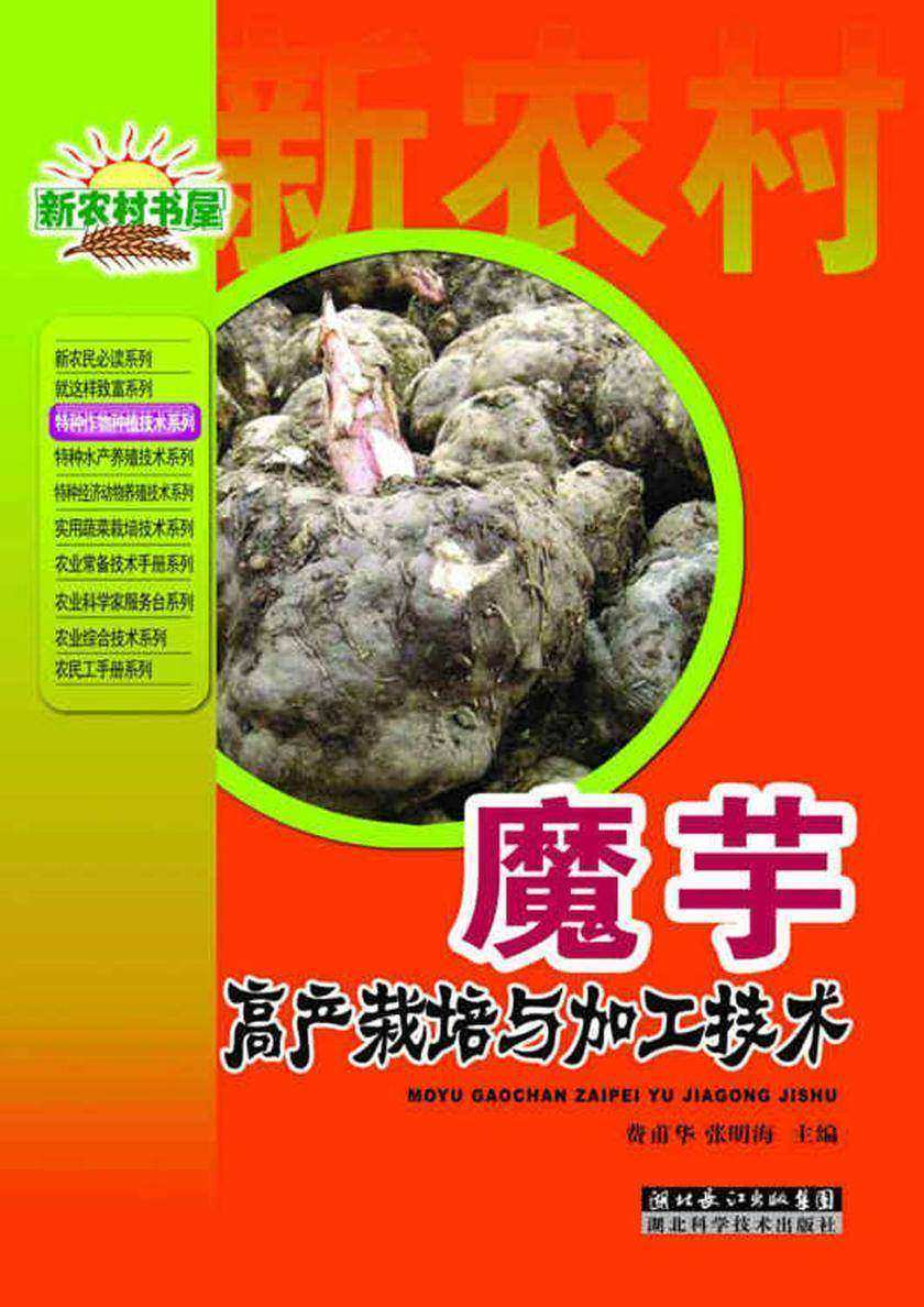 魔芋高产栽培与加工技术(新农村书屋)