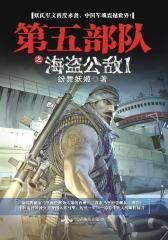 第五部队之海盗公敌.1(试读本)(仅适用PC阅读)