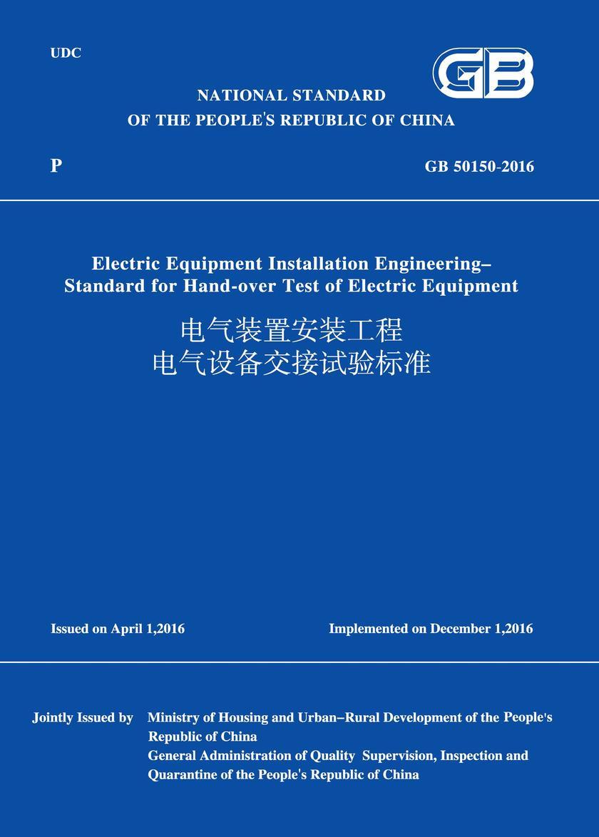 GB 50150-2016 电气装置安装工程 电气设备交接试验标准 (英文版)