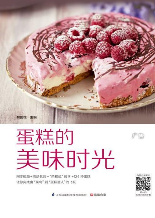 (含章?生活+系列)蛋糕的美味时光