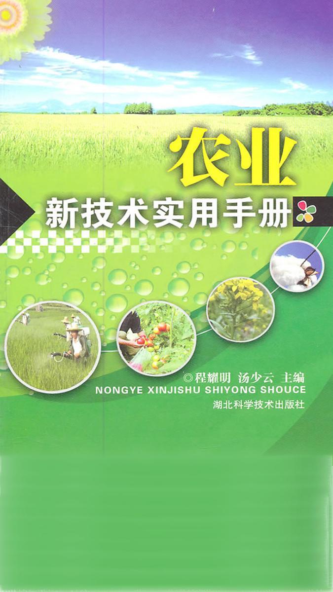农业新技术实用手册