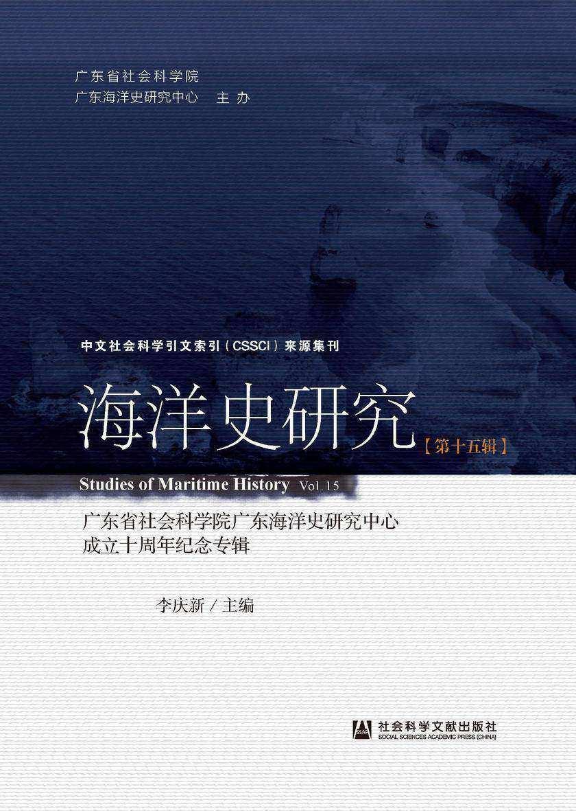 海洋史研究(第15辑)