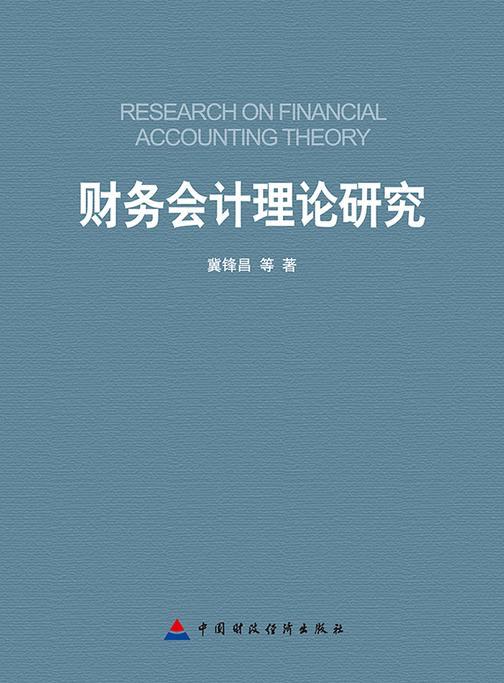 财务会计理论研究