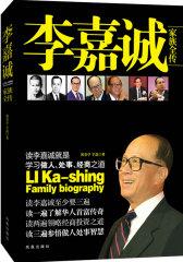 李嘉诚家族全传(试读本)