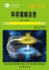 [3D电子书]圣才学习网·科学百家讲坛文库:科学揭晓自然(仅适用PC阅读)