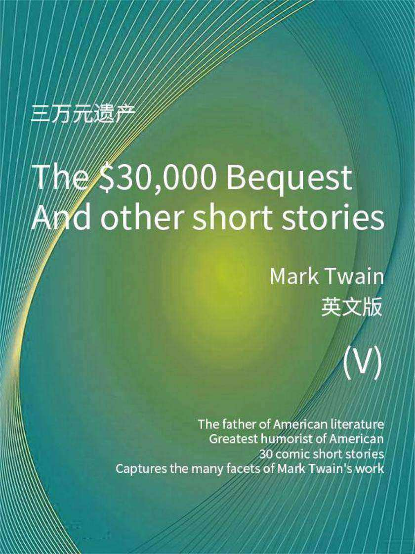 The $30,000 Bequest and other short stories(V) 三万元遗产(英文版)